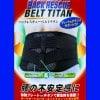 バックレスキュウ ベルト ブラックチタン ◆現地払い専用◆