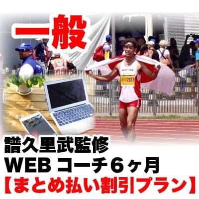 譜久里武監修WEBコーチ6ヶ月【まとめ払い割引プラン】