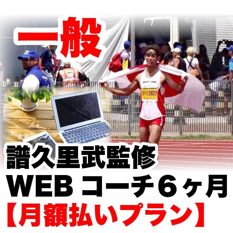 譜久里武監修WEBコーチ6ヶ月【月額払いプラン】のイメージその1