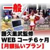 譜久里武監修WEBコーチ6ヶ月【月額払いプラン】