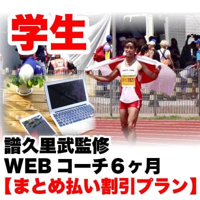 譜久里武監修WEBコーチ6ヶ月 学生向け【まとめ払い割引プラン】