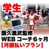 譜久里武監修WEBコーチ6ヶ月 学生向け【月払いプラン】