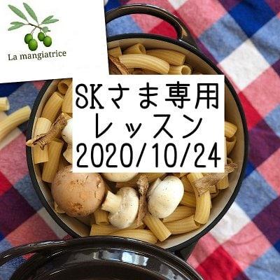 SK様専用 高ポイント還元!!【当日店頭払いのみ】10月24日レッスン