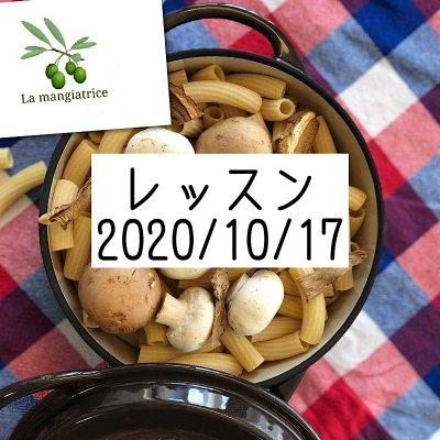 高ポイント還元!!【当日店頭払いのみ】10月17日レッスン