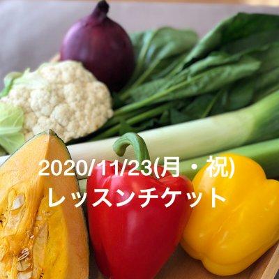 【当日店頭払いのみ】11月23日(月・祝)レッスン