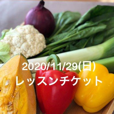 【当日店頭払いのみ】11月29日(日)レッスン