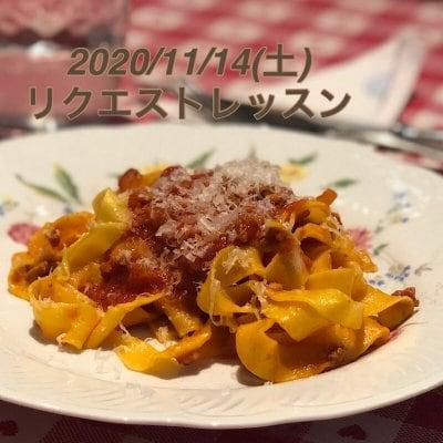 【プライベートレッスン】11月14日(土)リクエストレッスン