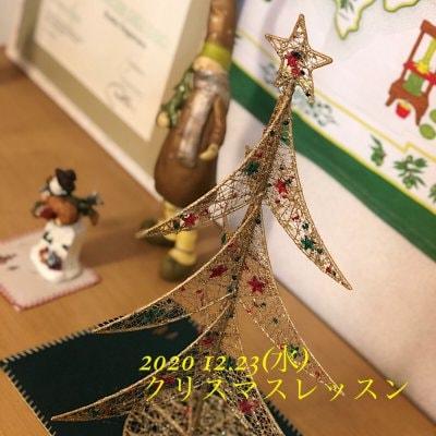 【クリスマスレッスン】12月23日(水) 当日店頭払いのみ