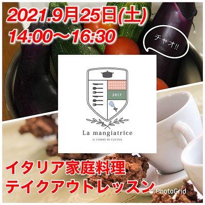 【9月25日(土)14:00〜テイクアウトレッスン】当日店頭払いのみ