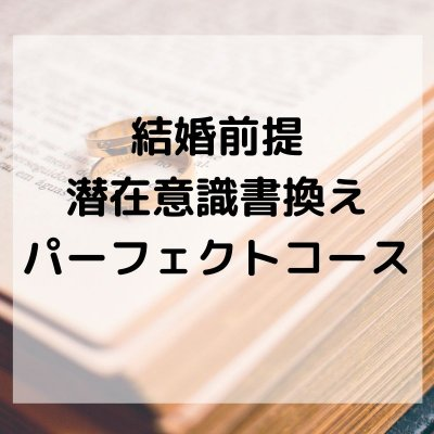 恋活婚活  『人生パーフェクト』コンサル&コーチング 4ヶ月コース