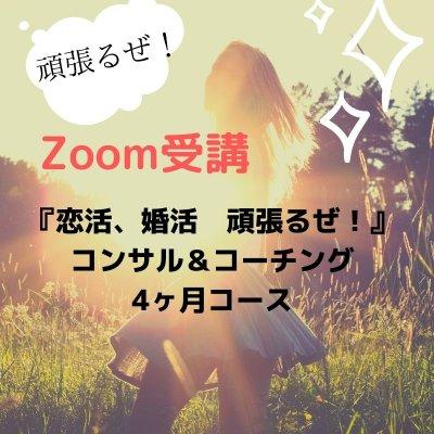 恋活婚活「頑張るぜ」 コンサル&コーチング 4カ月コース