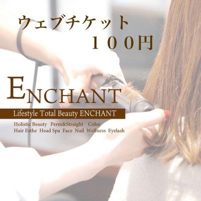 100円ウェブチケット