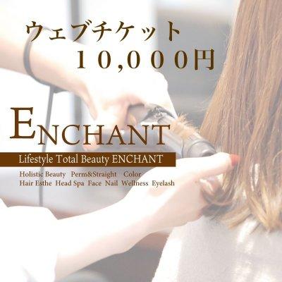 10,000円ウェブチケット