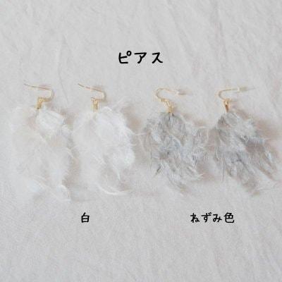 【羽のイヤリング・ピアス】 グッとくる山陰2020秋号掲載商品 手漉き和紙