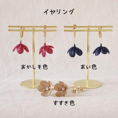 【小さな花のイヤリング・ピアス】1輪 〈大人なぶどう〉 手漉き和紙