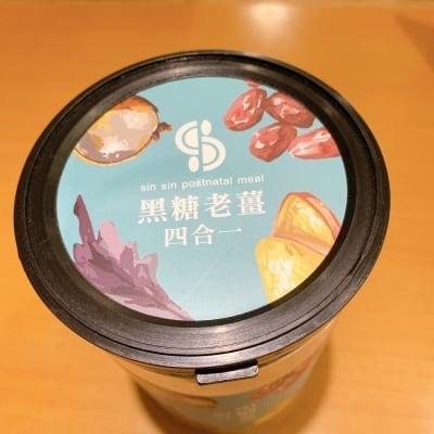 台湾黒糖茶 生姜