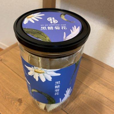 台湾黒糖茶 菊