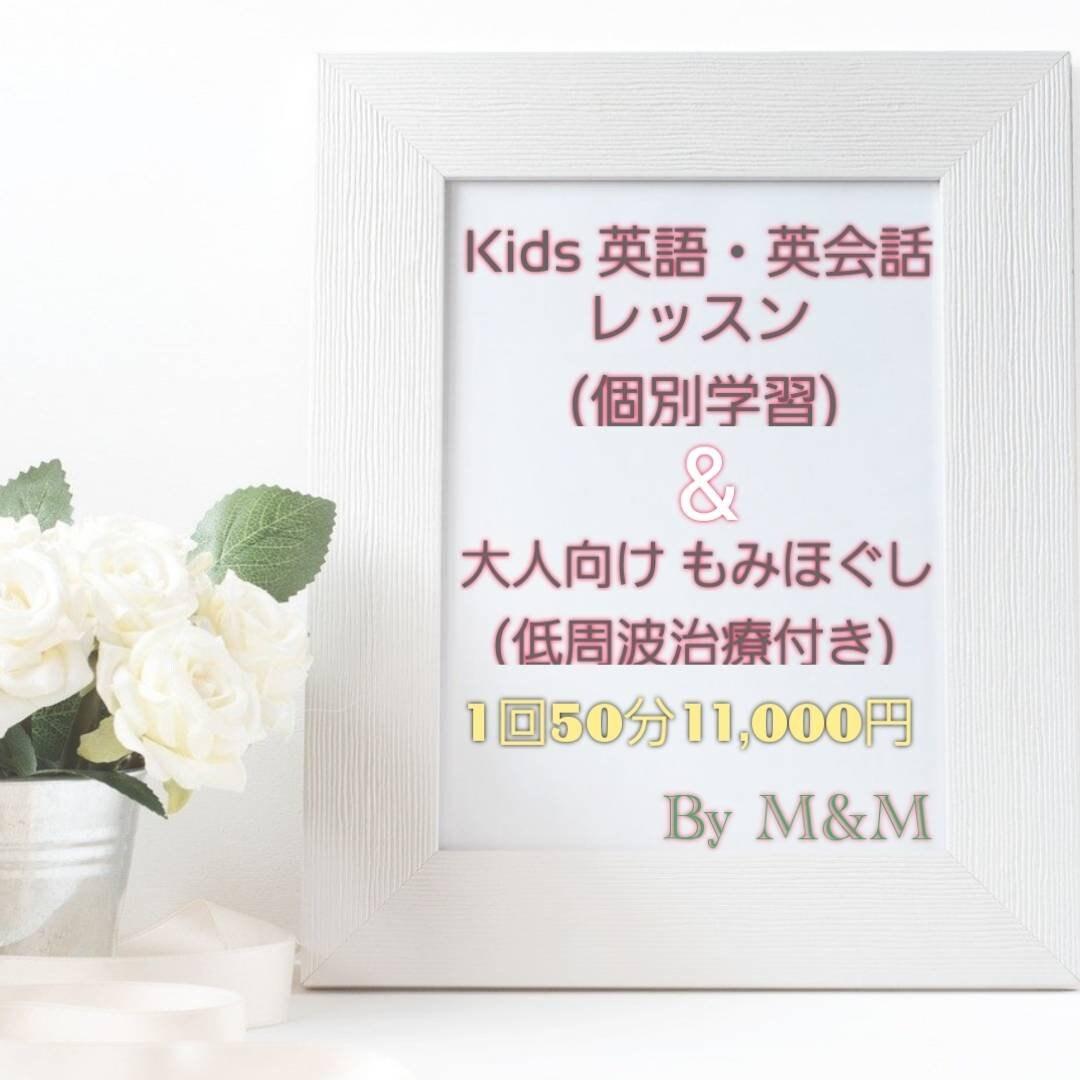 KIDS英語、英会話レッスン&もみほぐしのイメージその1