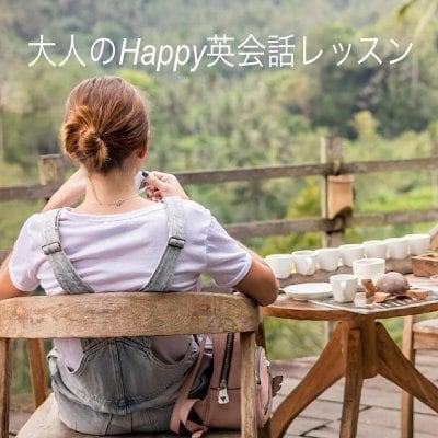 【4回分】大人英会話(2名〜)