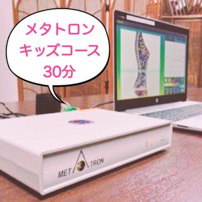 【初回】メタトロン・チェック&セラピー|キッズコース 30分