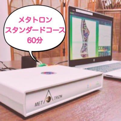【初回】メタトロン・チェック&セラピー|女性専科 60分