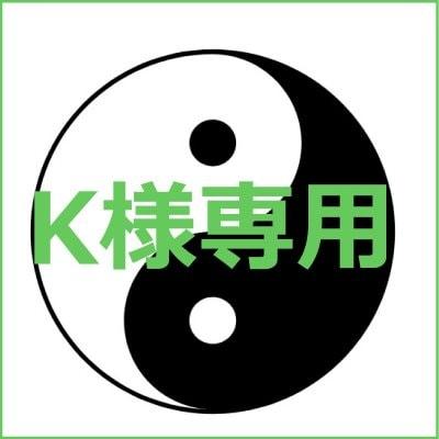 【K様専用】氣楽にマクロビライフ 90分コース