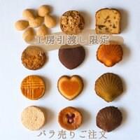 【工房引き渡し限定】☆秋商品追加☆焼菓子バラ売り ギフト対応可