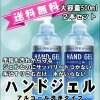 ハンドジェル/アルコール洗浄タイプ/大容量500ml/2本セット/おまけ付き