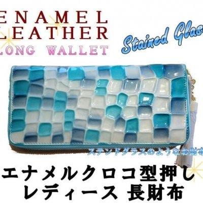 エナメルクロコ型押しレディース長財布 ブルー 【送料無料】