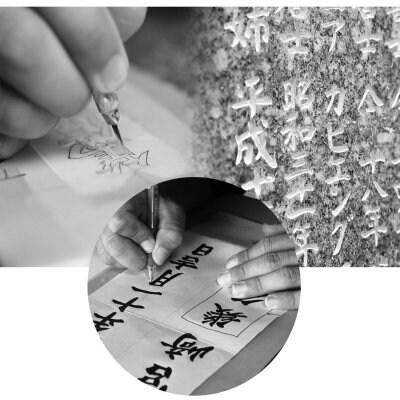 お墓文字彫刻チケット(戒名彫刻)