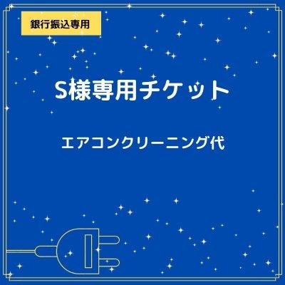 【S様専用】クーラークリーニングチケット