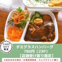 テイクアウト・店頭受け取り限定【デミグラス ハンバーグ】780円