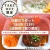 テイクアウト・店頭受け取り限定【日替わりセット】780円