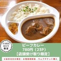テイクアウト・店頭受け取り限定【ビーフカレー】780円