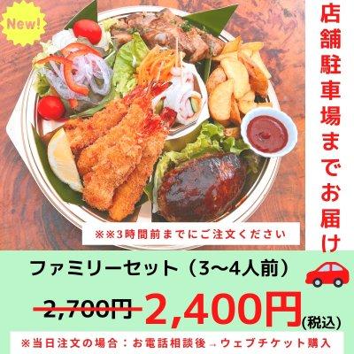 テイクアウト・店頭受け取り限定【ファミリーセット】2,400円