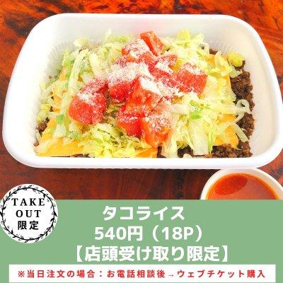 テイクアウト・店頭受け取り限定【タコライス】580円