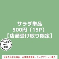 テイクアウト・店頭受け取り限定【サラダ】500円
