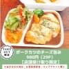 テイクアウト・店頭受け取り限定【ポークカツのチーズ包み】980円