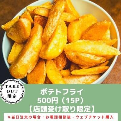 テイクアウト・店頭受け取り限定【ポテトフライ】500円