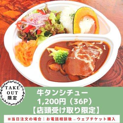 テイクアウト・店頭受け取り限定【牛タンシチュー】1200円