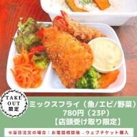 テイクアウト・店頭受け取り限定【ミックスフライ弁当】780円
