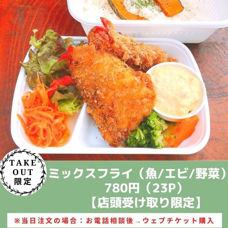 テイクアウト・店頭受け取り限定【ミックスフライ弁当】780円のイメージその1