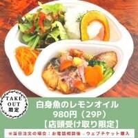 テイクアウト・店頭受け取り限定【白身魚のレモンオイル】980円