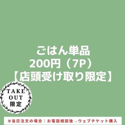 テイクアウト・店頭受け取り限定【ごはん単品】200円