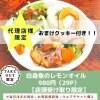 代理店様限定★テイクアウト・店頭受け取り限定【白身魚のレモンオイル】980円
