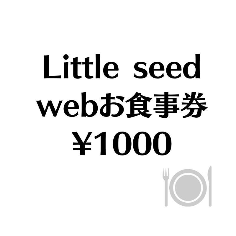 KOA様専用 Little seed webお食事券 ¥1000のイメージその1