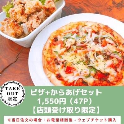 テイクアウト・店頭受け取り限定【ピザ+からあげセット】1550円
