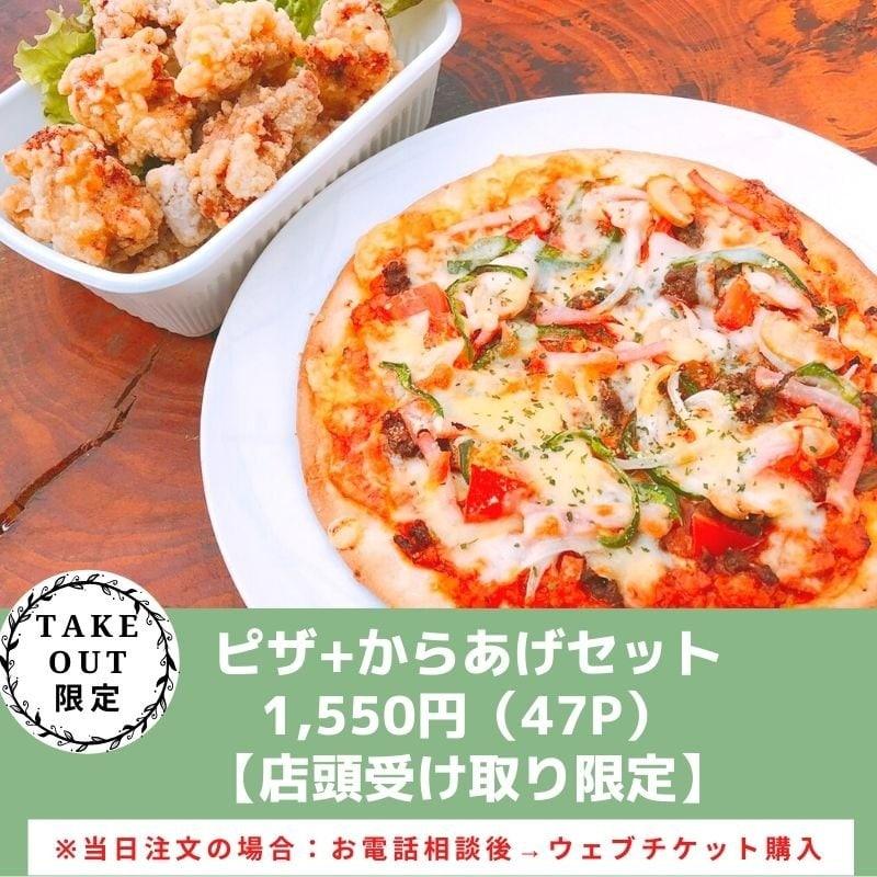 テイクアウト・店頭受け取り限定【ピザ+からあげセット】1550円のイメージその1