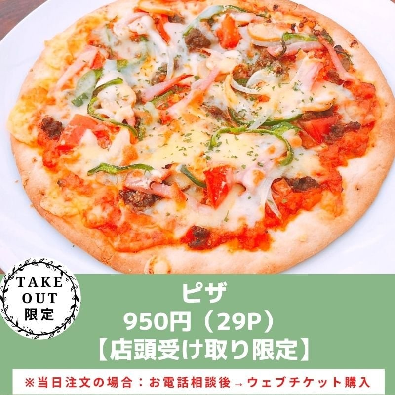 テイクアウト・店頭受け取り限定【ピザ】950円のイメージその1
