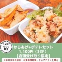 テイクアウト・店頭受け取り限定【からあげ+ポテトセット】1100円